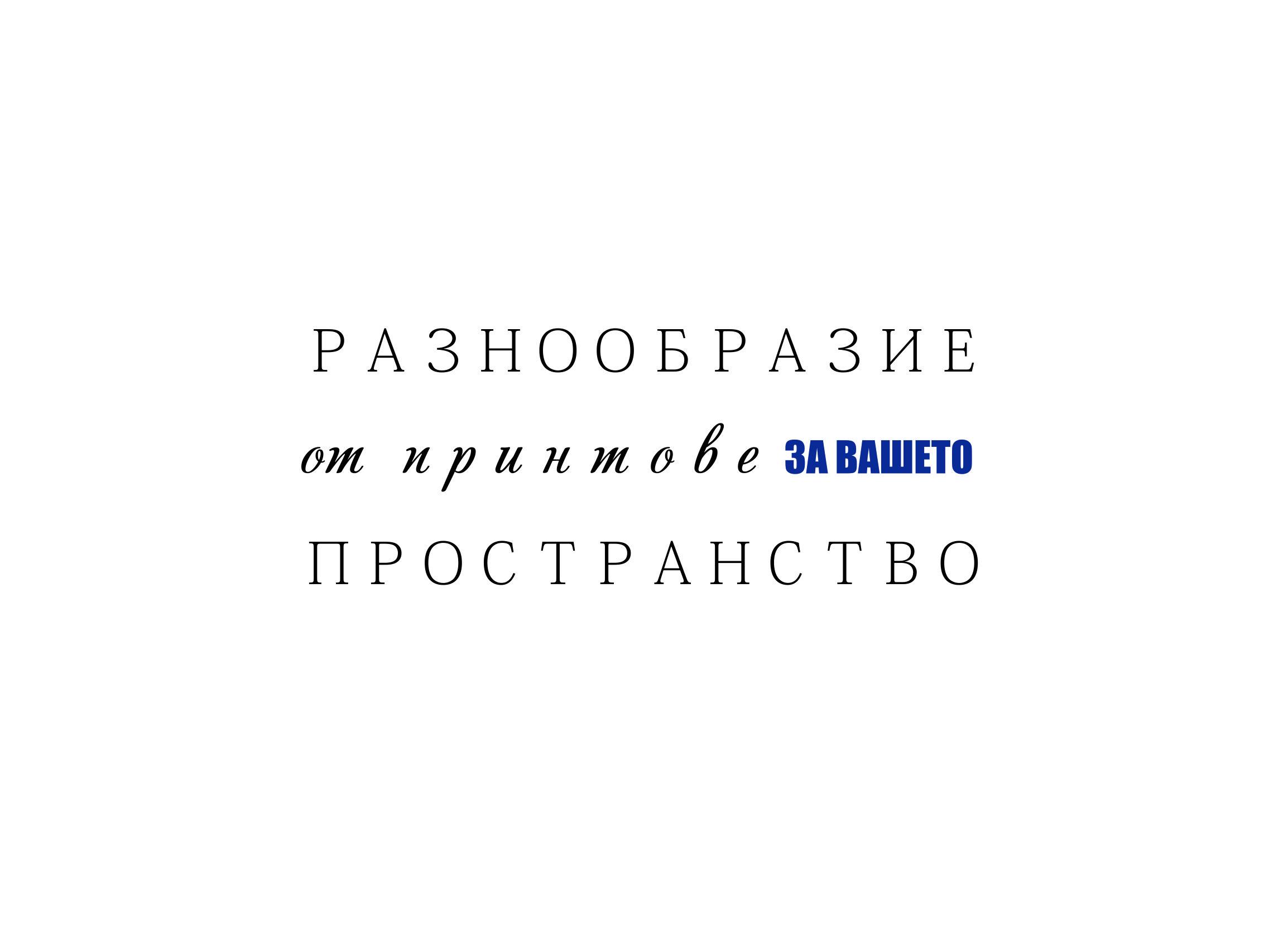 БАНЕР ЛЯВ ПЪРВА СТР